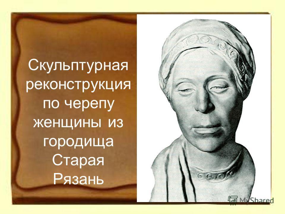Скульптурная реконструкция по черепу женщины из городища Старая Рязань