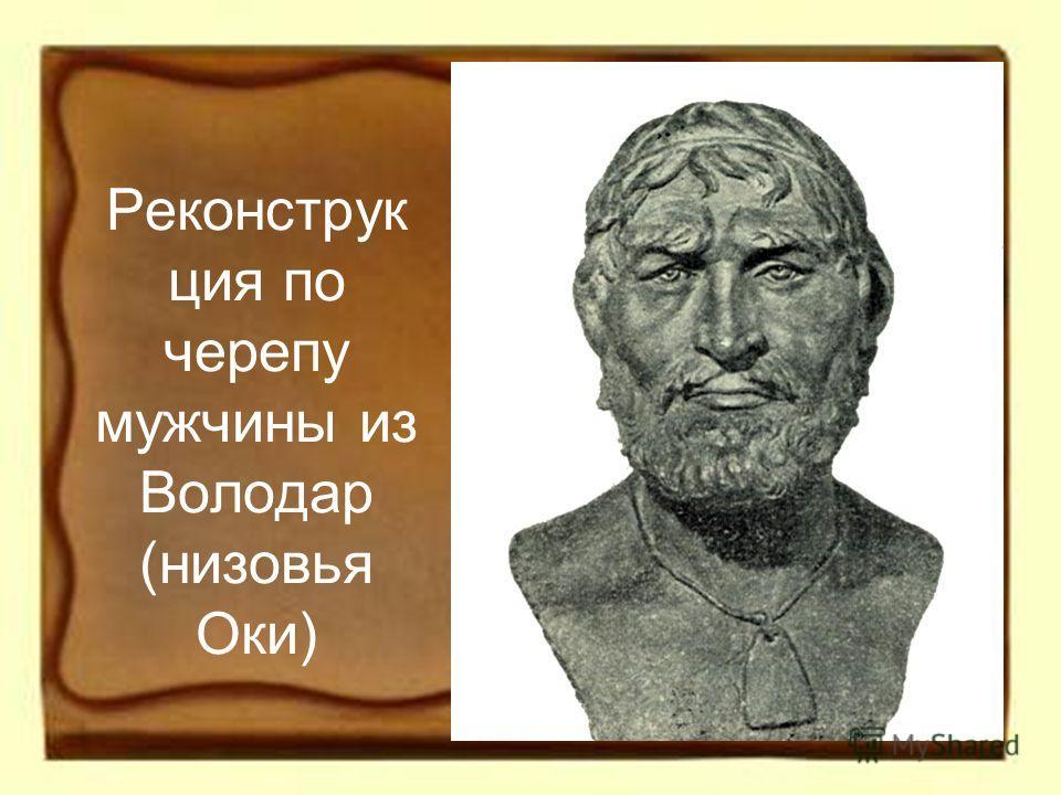 Реконструк ция по черепу мужчины из Володар (низовья Оки)