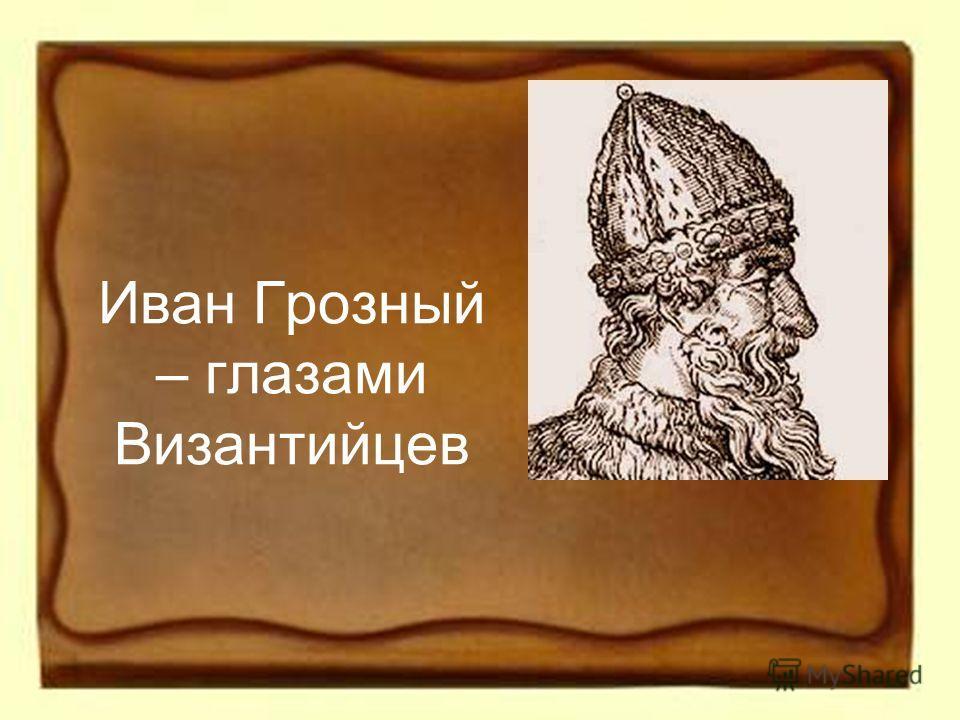 Иван Грозный – глазами Византийцев