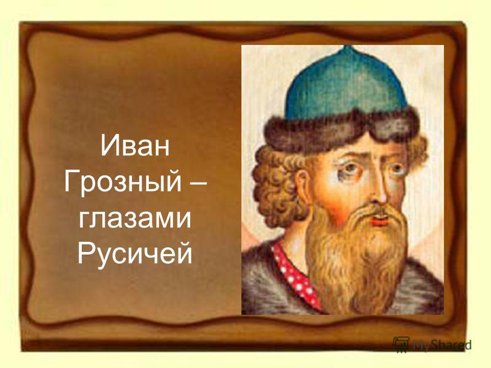 Иван Грозный – глазами Русичей