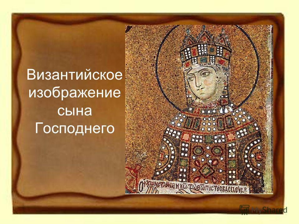 Византийское изображение сына Господнего