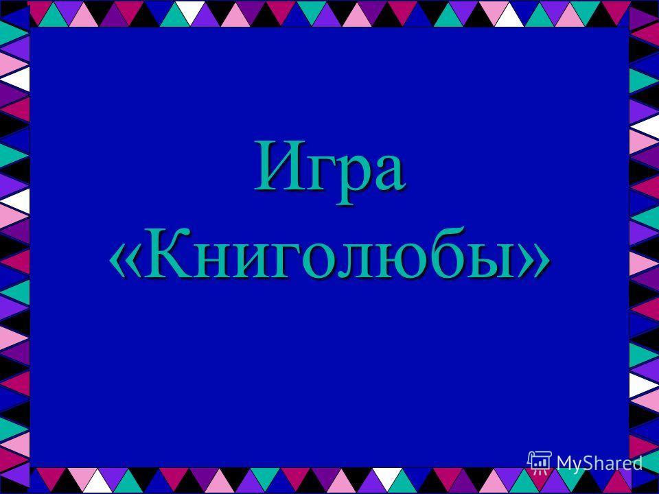 Игра «Книголюбы»