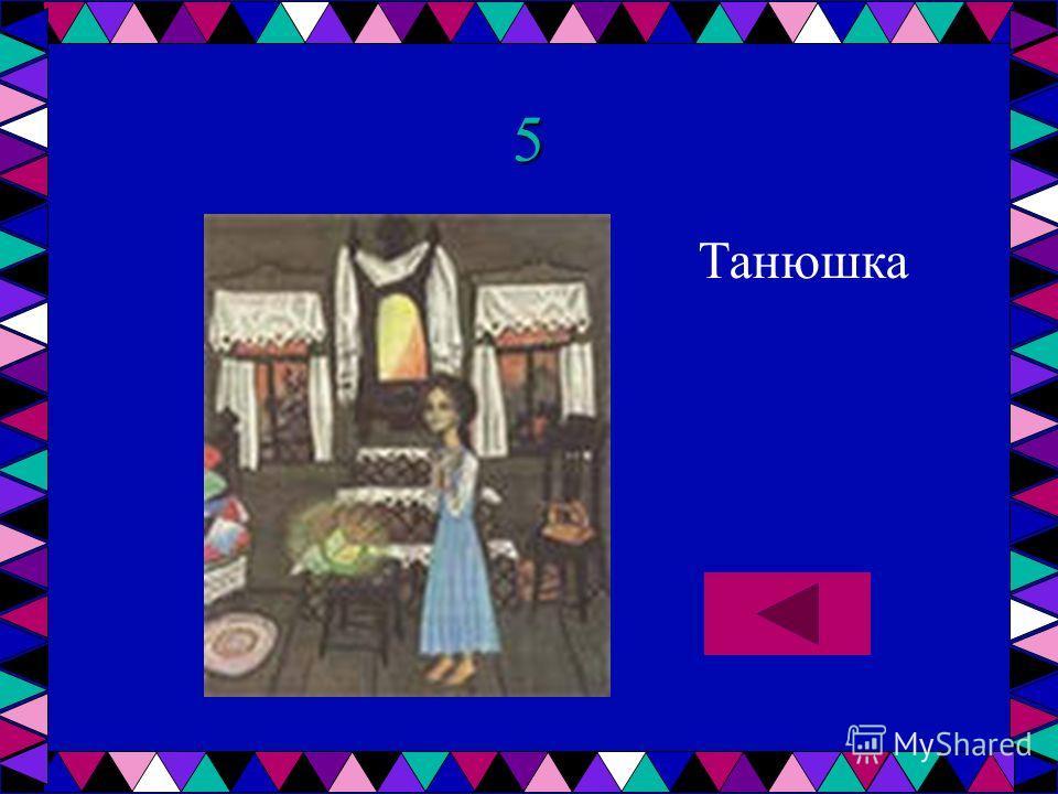 5 Танюшка