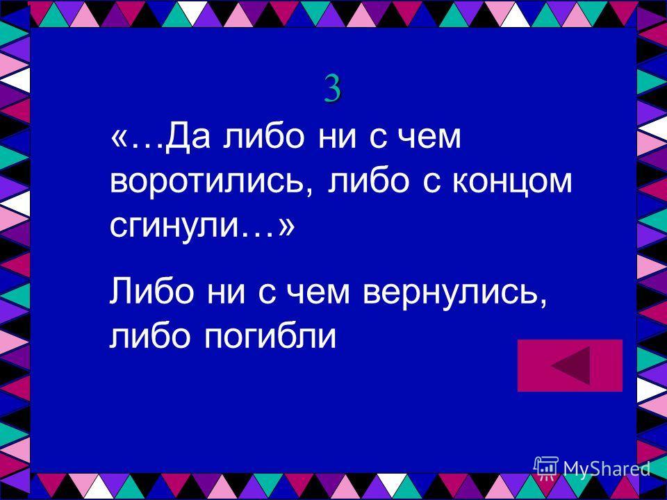 3 «…Да либо ни с чем воротились, либо с концом сгинули…» Либо ни с чем вернулись, либо погибли