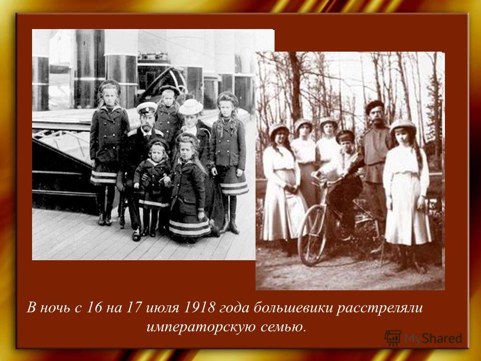 В ночь с 16 на 17 июля 1918 года большевики расстреляли императорскую семью.