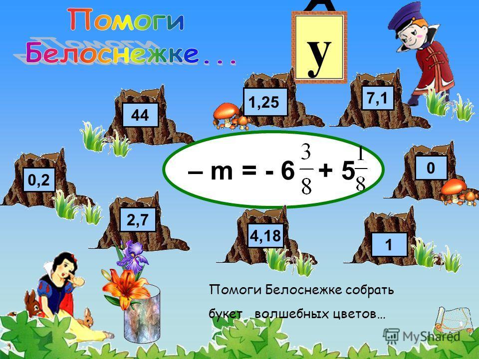 х – 3,9 = - 2,7 9,8 12,0 Помоги Белоснежке собрать букет волшебных цветов… 6,6 1,2 4,18 0,2 0 1