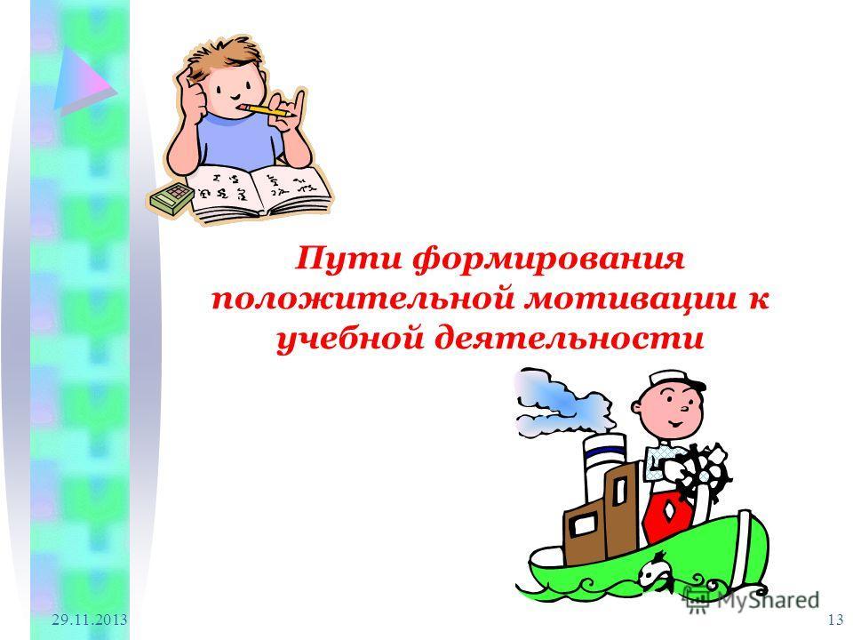 29.11.2013 13 Пути формирования положительной мотивации к учебной деятельности