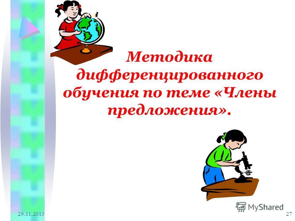 29.11.2013 27 Методика дифференцированного обучения по теме «Члены предложения».