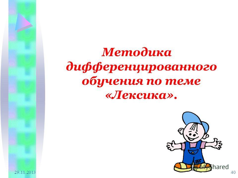 29.11.2013 40 Методика дифференцированного обучения по теме «Лексика».