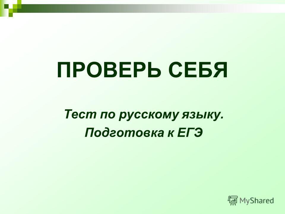 ПРОВЕРЬ СЕБЯ Тест по русскому языку. Подготовка к ЕГЭ