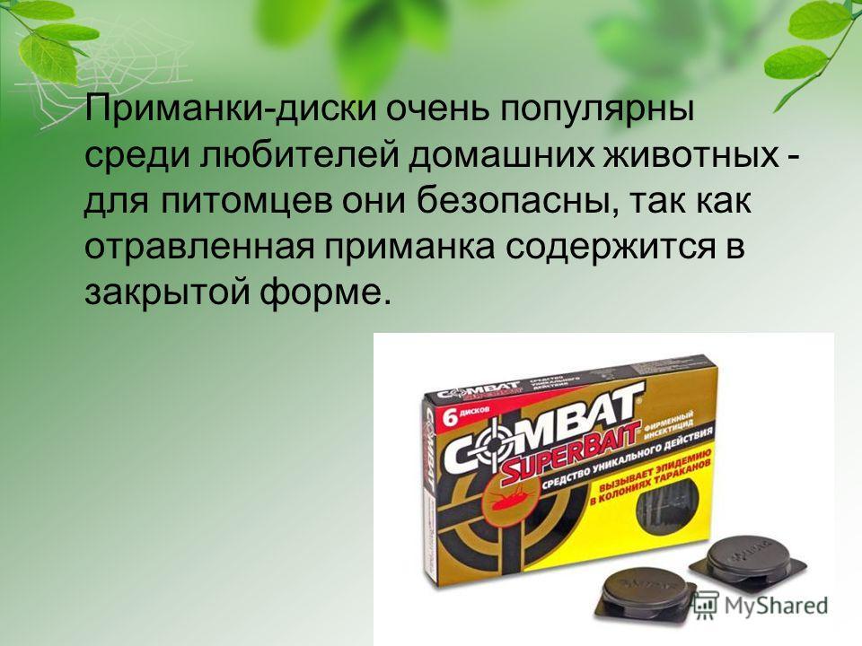 Приманки-диски очень популярны среди любителей домашних животных - для питомцев они безопасны, так как отравленная приманка содержится в закрытой форме.