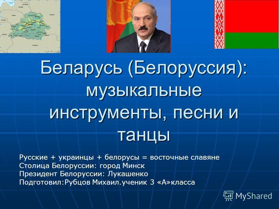 Скачать белорусские мелодии без слов