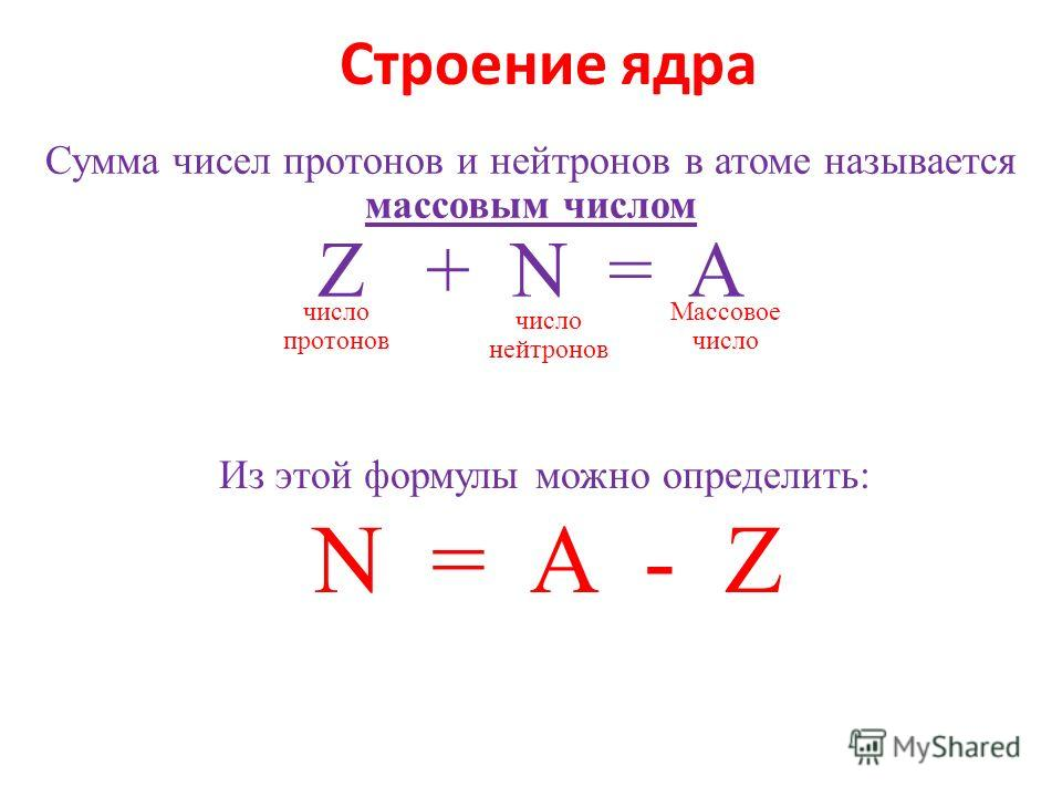 Как узнать количество протонов нейтронов