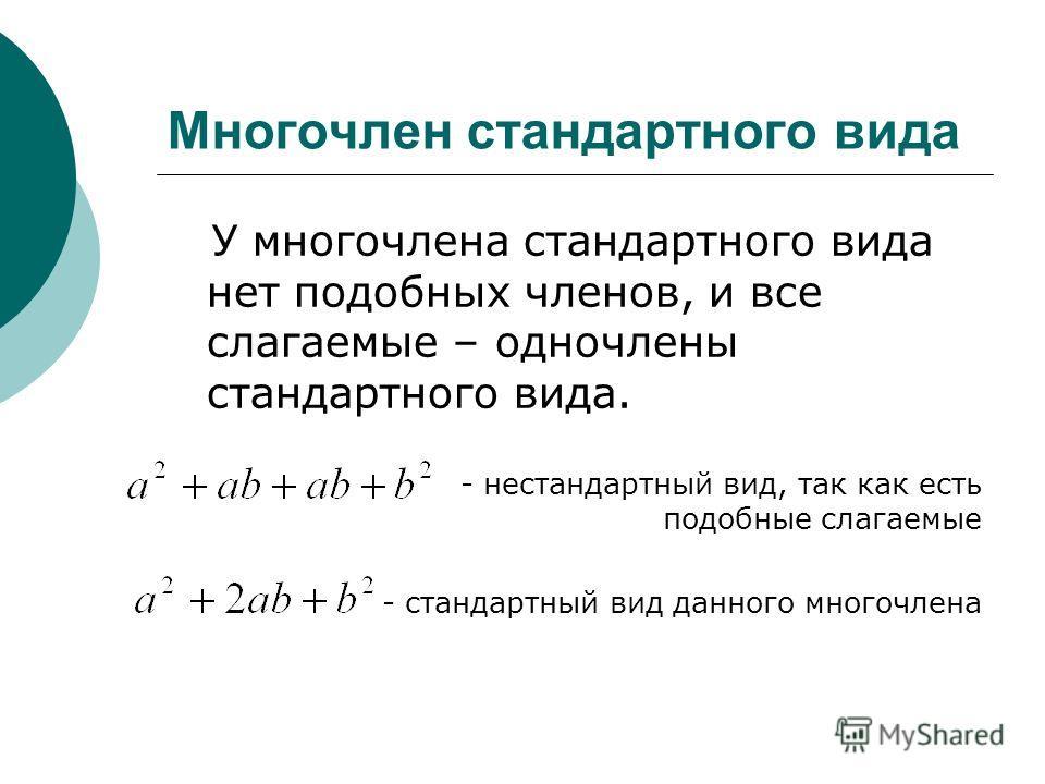 Многочлен стандартного вида У многочлена стандартного вида нет подобных членов, и все слагаемые – одночлены стандартного вида. - нестандартный вид, так как есть подобные слагаемые - стандартный вид данного многочлена