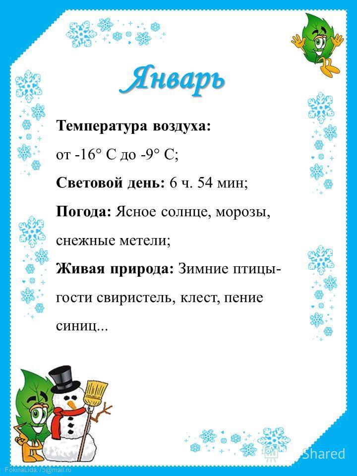 FokinaLida.75@mail.ru Январь Температура воздуха: от -16° C до -9° C; Световой день: 6 ч. 54 мин; Погода: Ясное солнце, морозы, снежные метели; Живая природа: Зимние птицы- гости свиристель, клест, пение синиц...