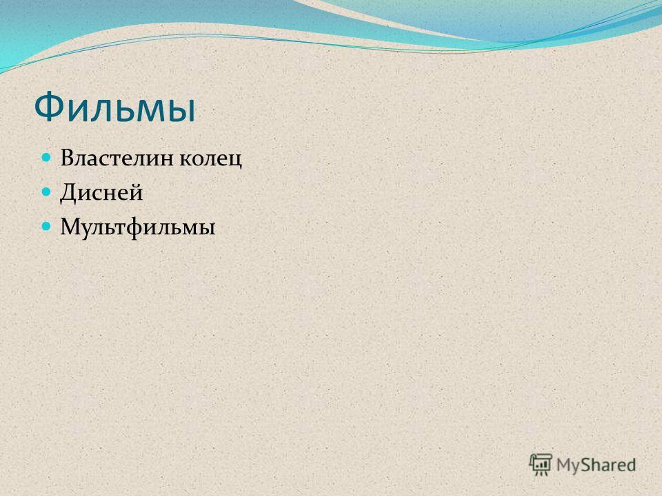 Фильмы Властелин колец Дисней Мультфильмы