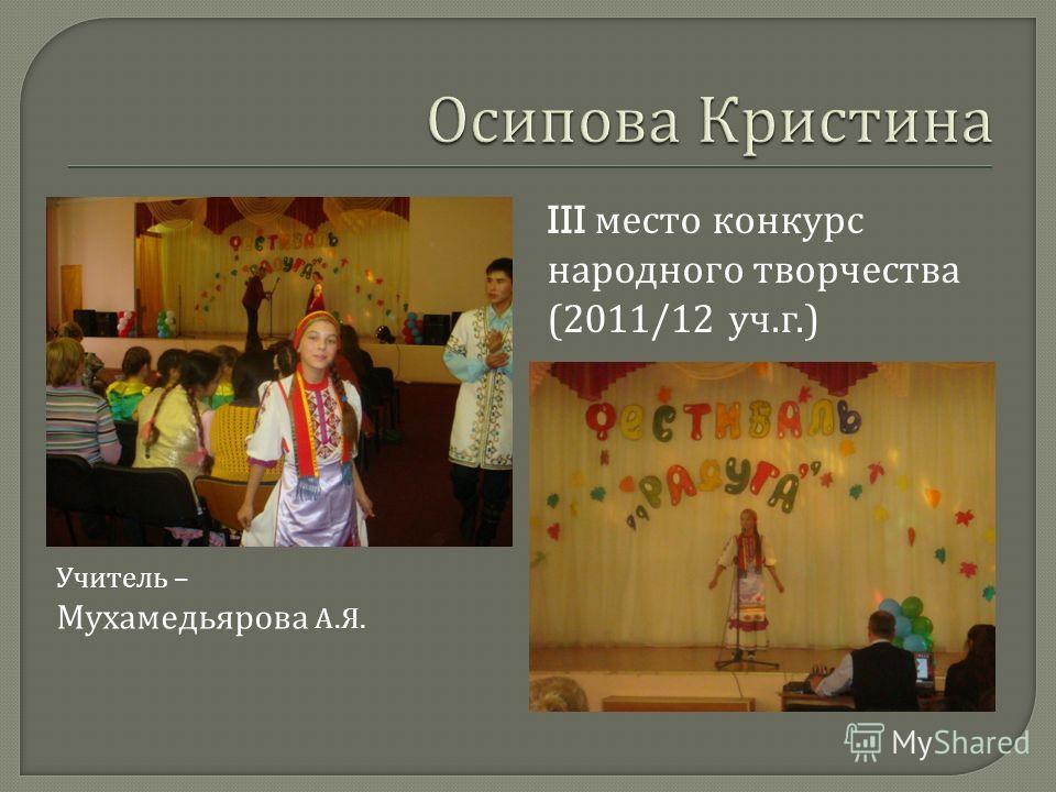 III место конкурс народного творчества (2011/12 уч. г.) Учитель – Мухамедьярова А. Я.