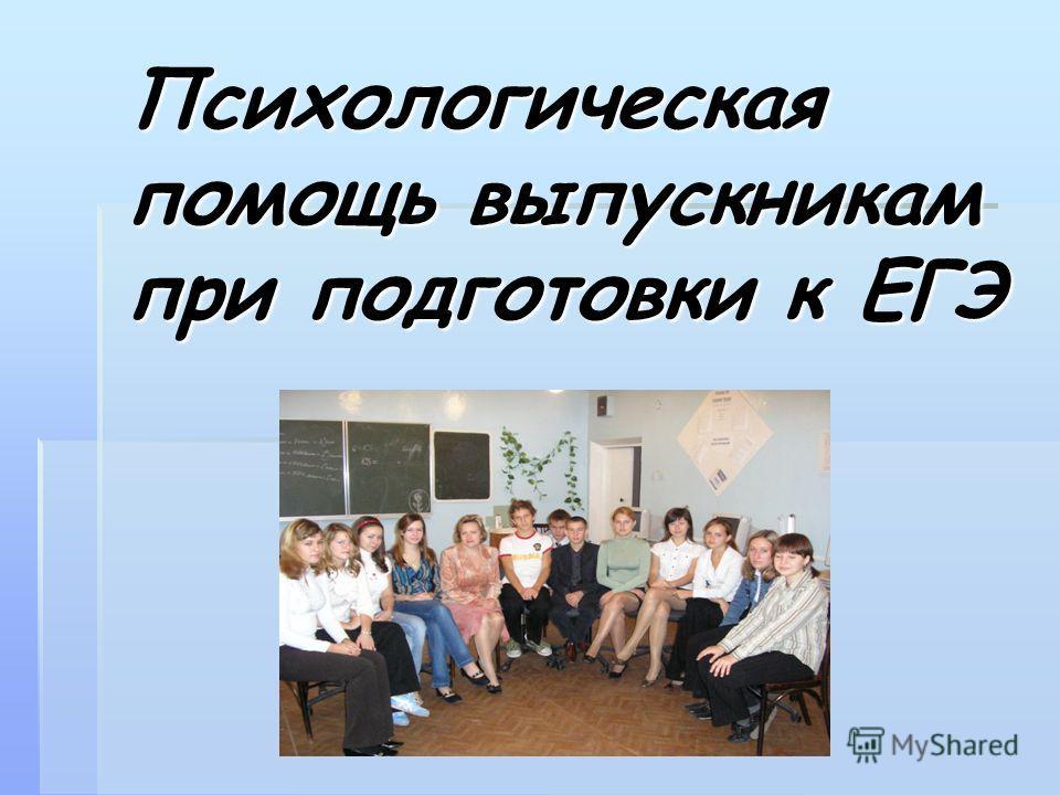 Психологическая помощь выпускникам при подготовки к ЕГЭ