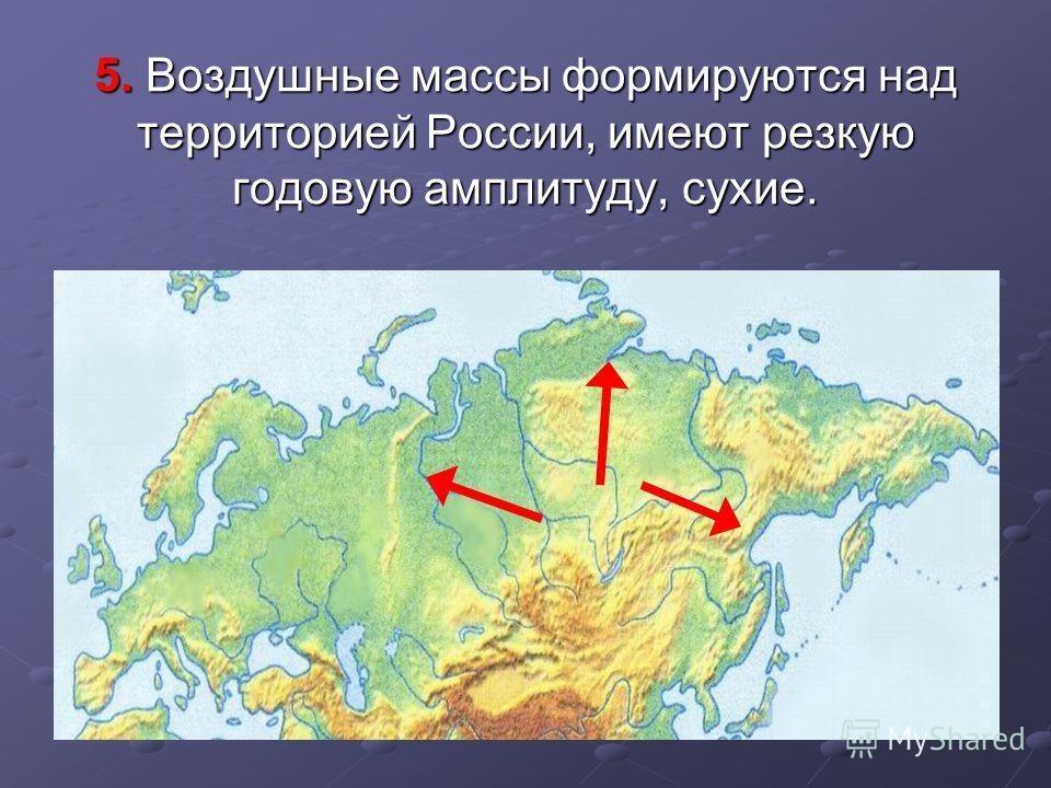 5. Воздушные массы формируются над территорией России, имеют резкую годовую амплитуду, сухие.