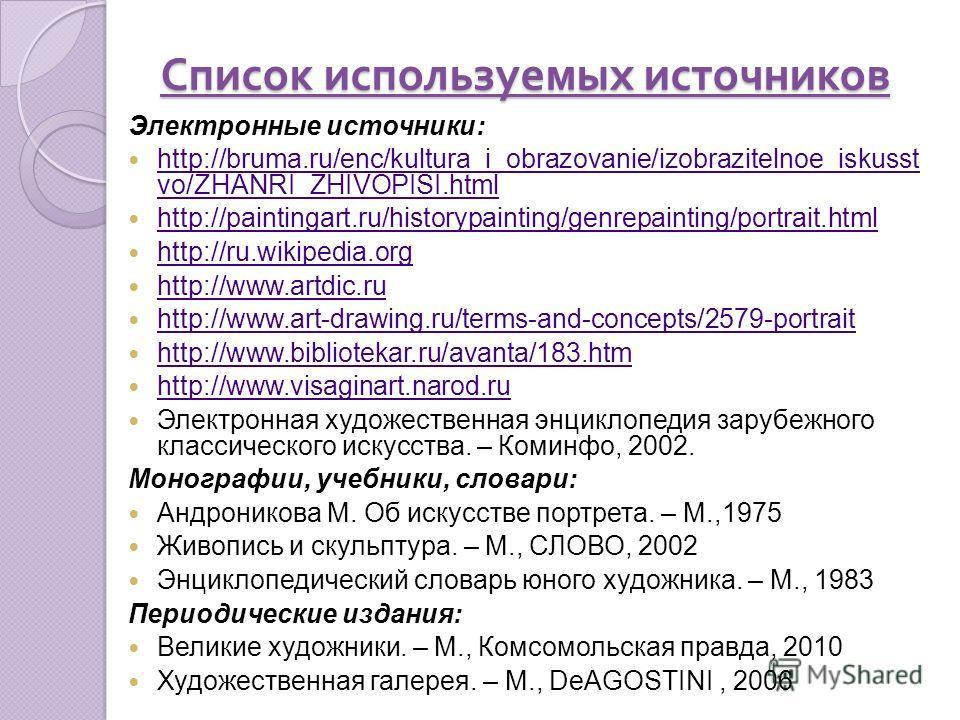 Список используемых источников Электронные источники: http://bruma.ru/enc/kultura_i_obrazovanie/izobrazitelnoe_iskusst vo/ZHANRI_ZHIVOPISI.html http://bruma.ru/enc/kultura_i_obrazovanie/izobrazitelnoe_iskusst vo/ZHANRI_ZHIVOPISI.html http://paintinga