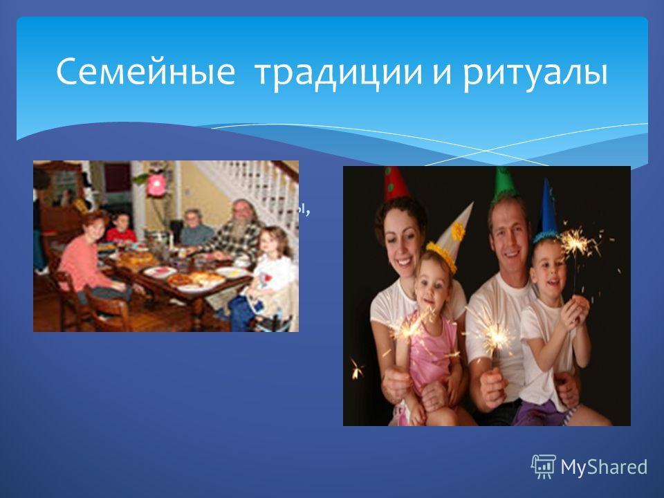 Семейные традиции и ритуалы Семейные трапезы (обеды, ужины) Начало нового года