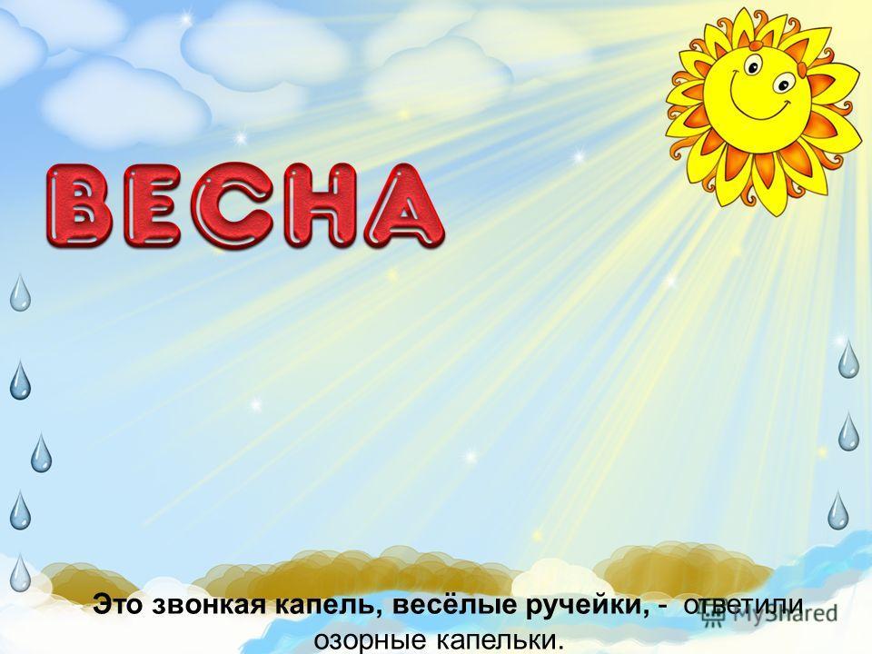 - Это голубое небо, яркое и тёплое солнце. Оно всех радует и согревает! – сказало солнце.