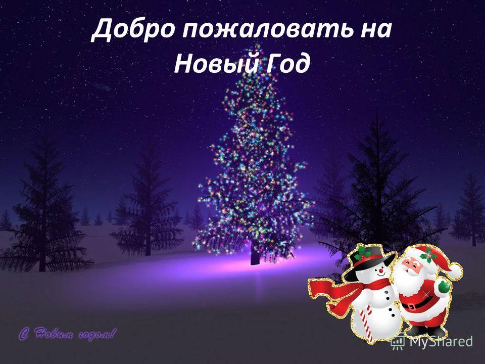 Добро пожаловать на Новый Год