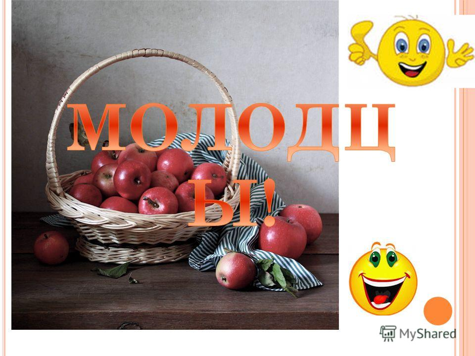 Кто говорит, что два яблока в день гонят врача прочь? немцы англичане русские