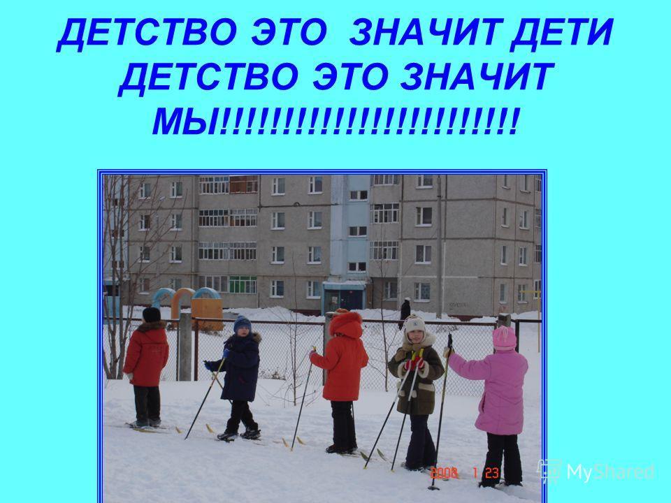 ДЕТСТВО ЭТО ЗНАЧИТ ДЕТИ ДЕТСТВО ЭТО ЗНАЧИТ МЫ!!!!!!!!!!!!!!!!!!!!!!!!