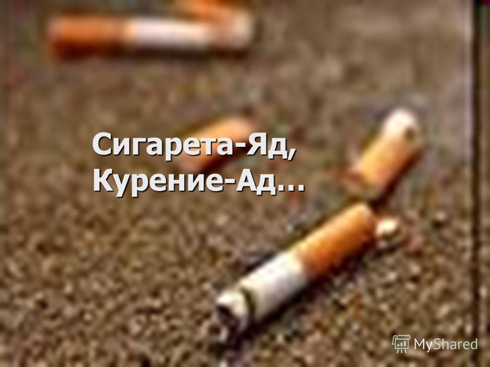 Сигарета-Яд, Курение-Ад…