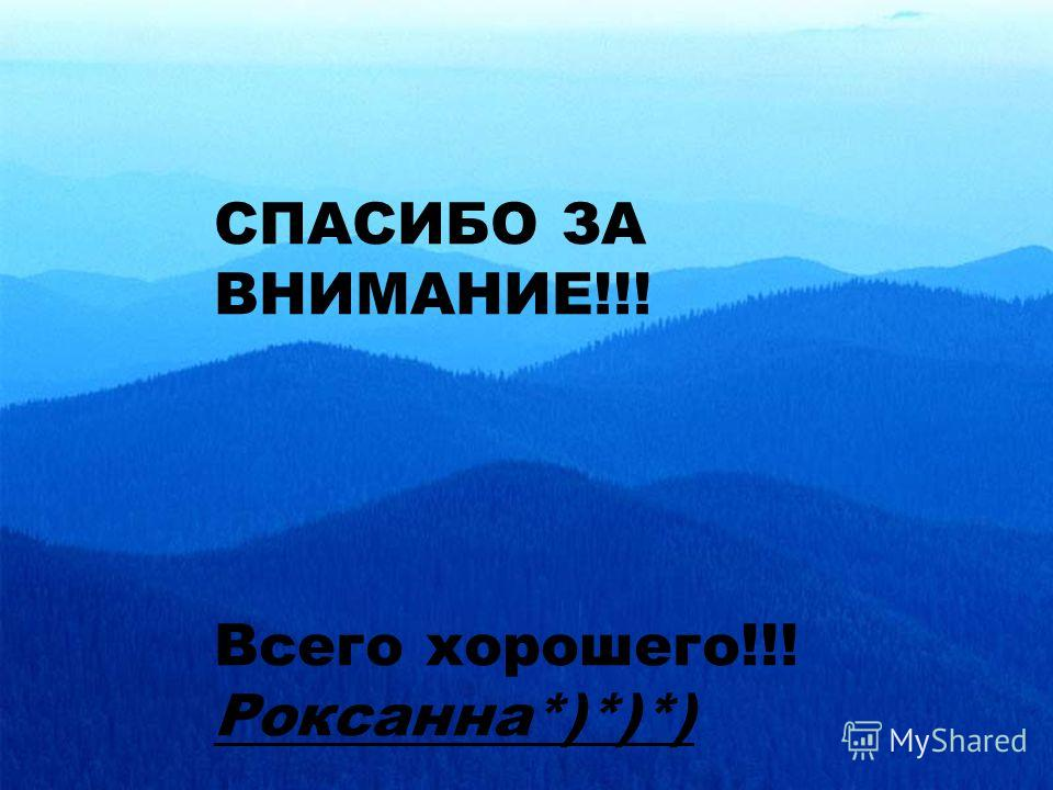 СПАСИБО ЗА ВНИМАНИЕ!!! Всего хорошего!!! Роксанна*)*)*)