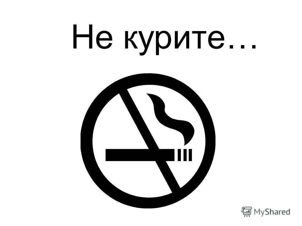 Не курите…