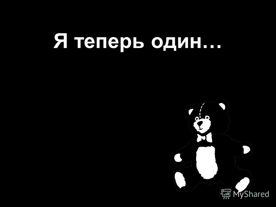 Я теперь один…