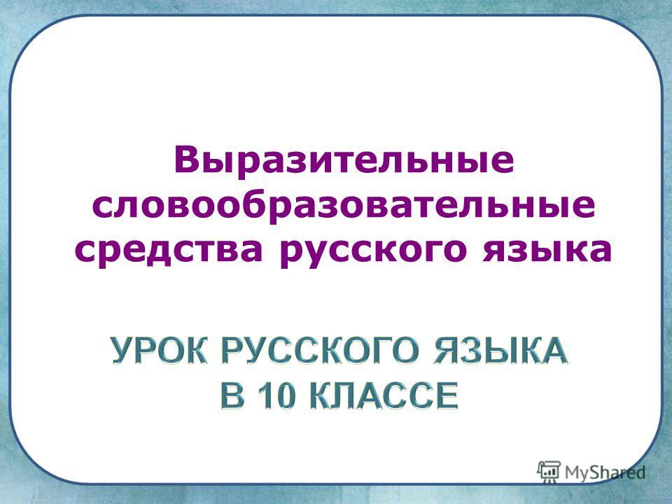 Выразительные словообразовательные средства русского языка
