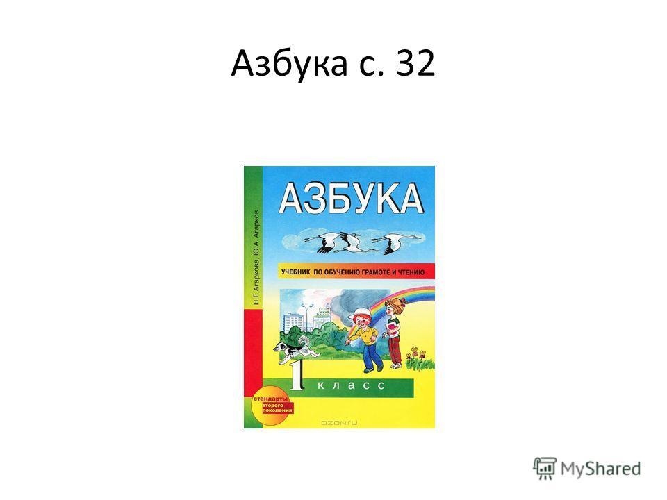 Азбука с. 32