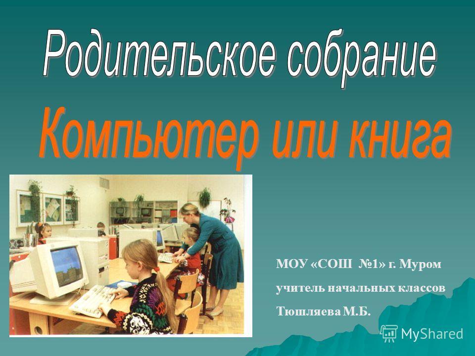 МОУ «СОШ 1» г. Муром учитель начальных классов Тюшляева М.Б.