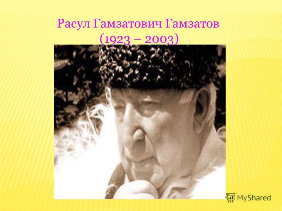 Расул Гамзатович Гамзатов (1923 – 2003)