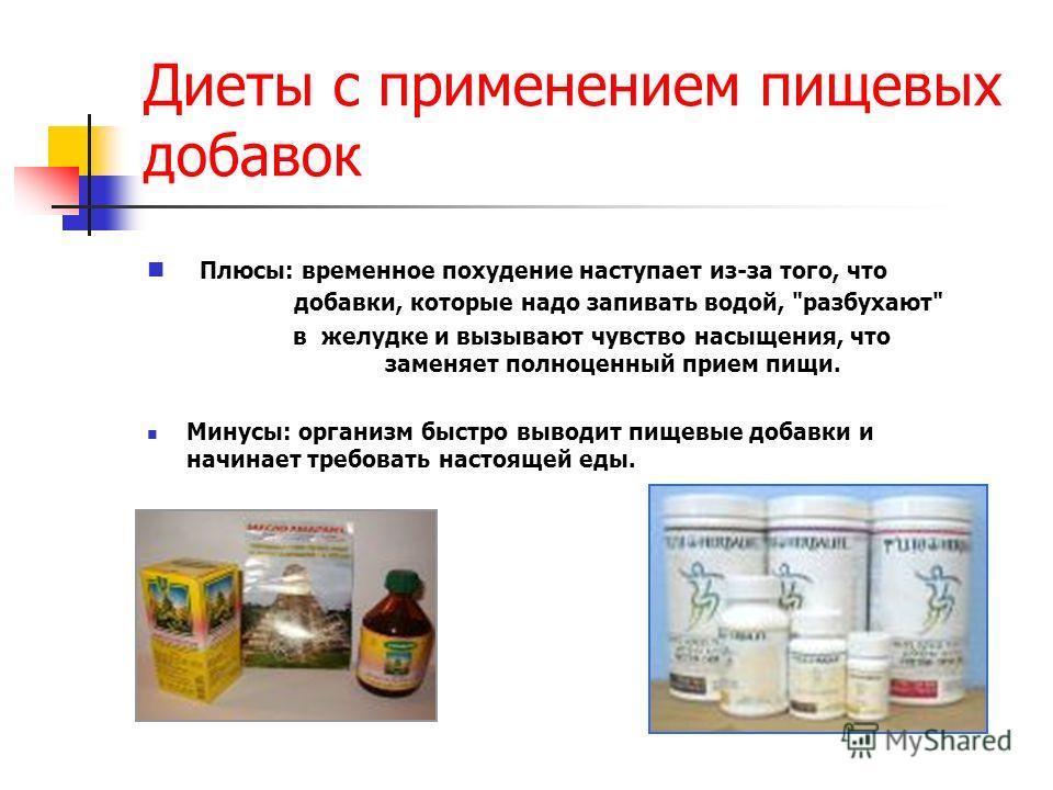 Диеты с применением пищевых добавок Плюсы: временное похудение наступает из-за того, что добавки, которые надо запивать водой,