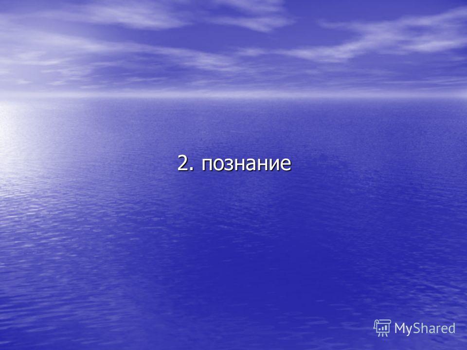 2. познание