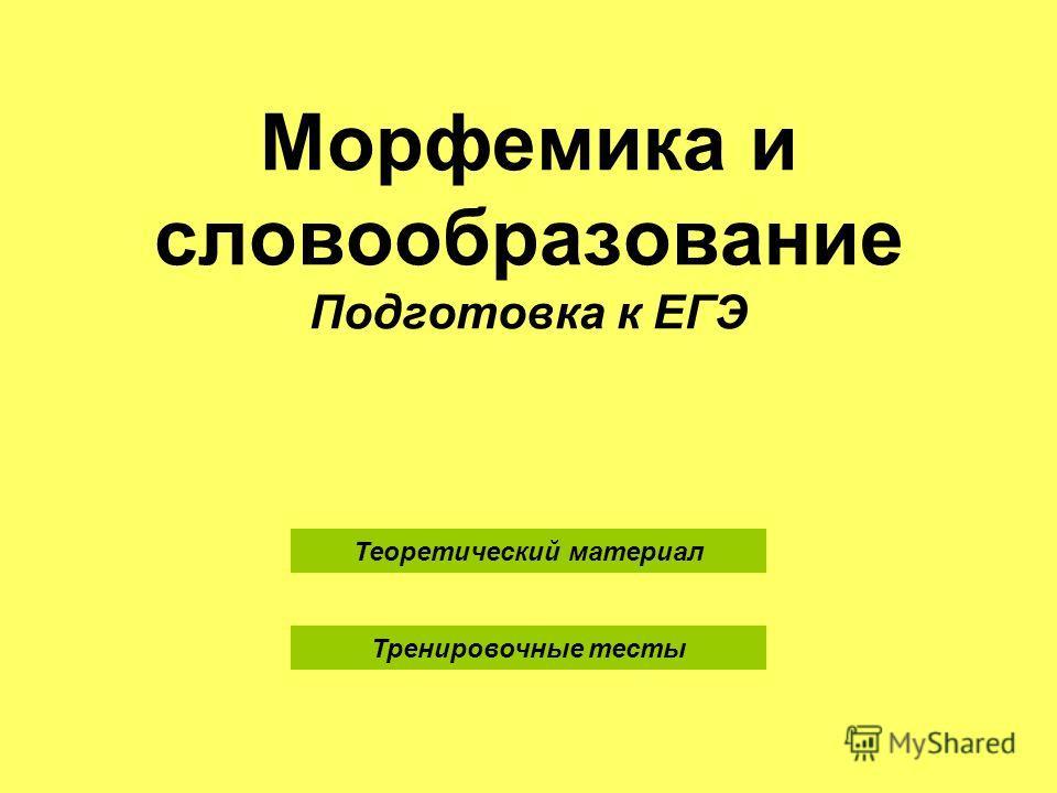 Морфемика и словообразование Подготовка к ЕГЭ Теоретический материал Тренировочные тесты
