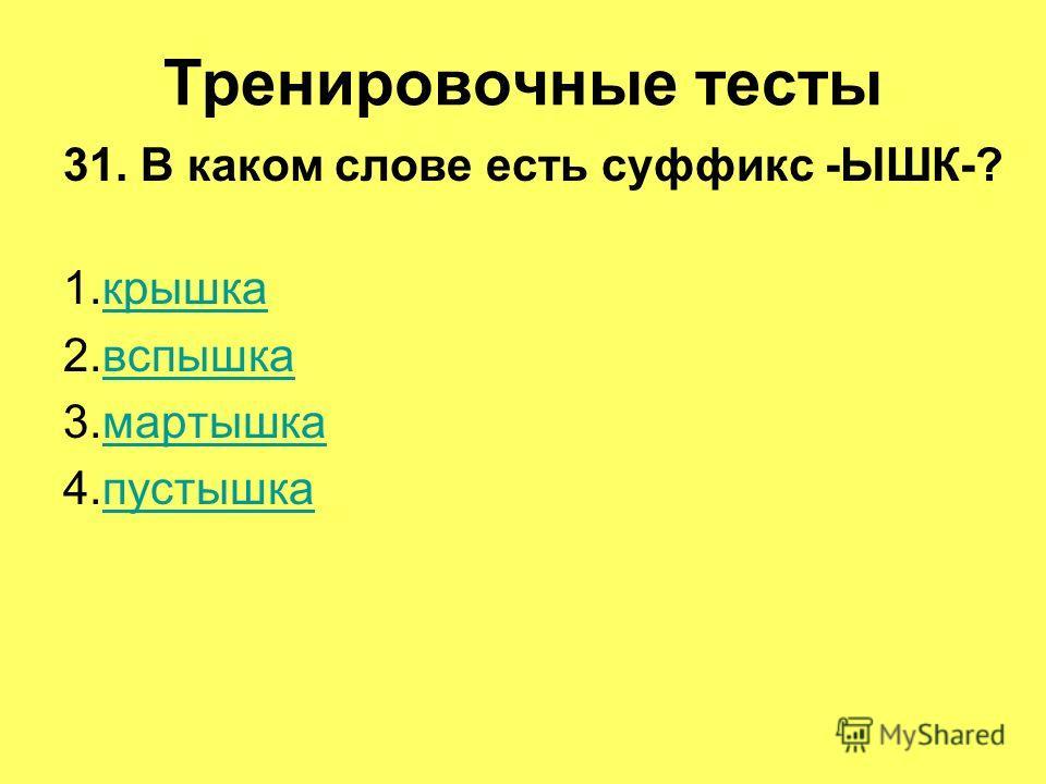 Тренировочные тесты 31. В каком слове есть суффикс -ЫШК-? 1.крышкакрышка 2.вспышкавспышка 3.мартышкамартышка 4.пустышкапустышка