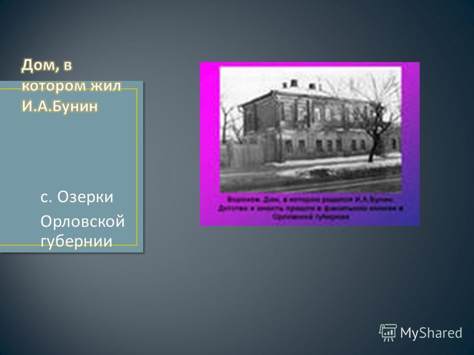 с. Озерки Орловской губернии