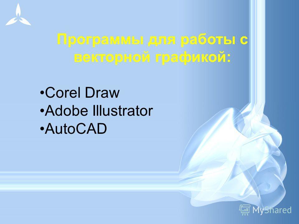 Векторное изображение можно расчленить на отдельные элементы (линии или фигуры), и каждый редактировать, трансформировать независимо.