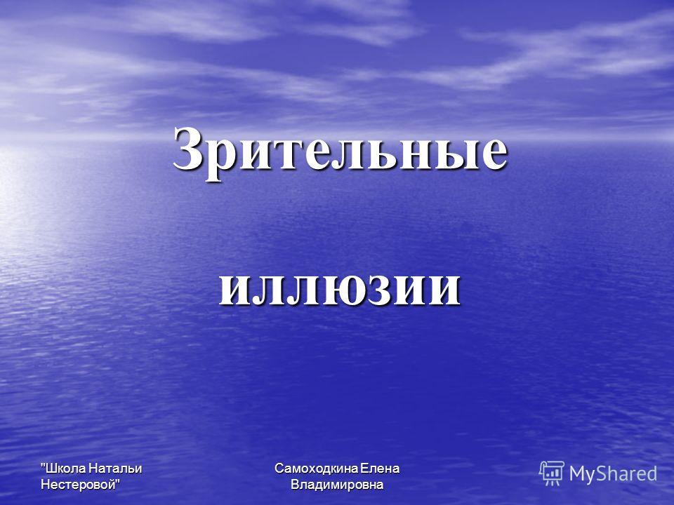 Самоходкина Елена Владимировна Школа Натальи Нестеровой Зрительные иллюзии