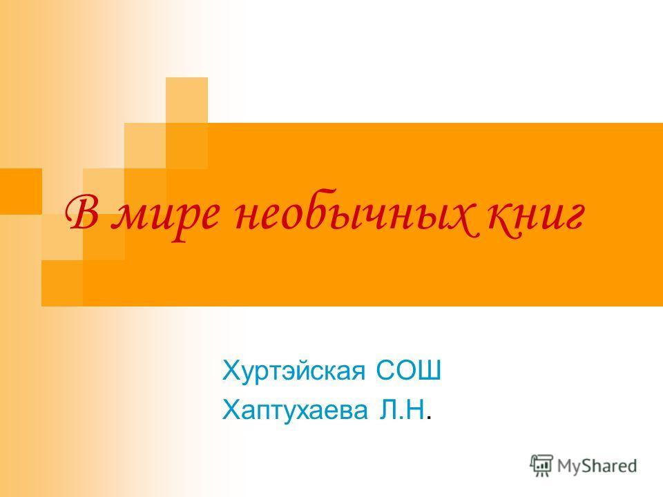 В мире необычных книг Хуртэйская СОШ Хаптухаева Л.Н.