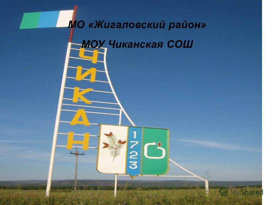 МО «Жигаловский район» МОУ Чиканская СОШ
