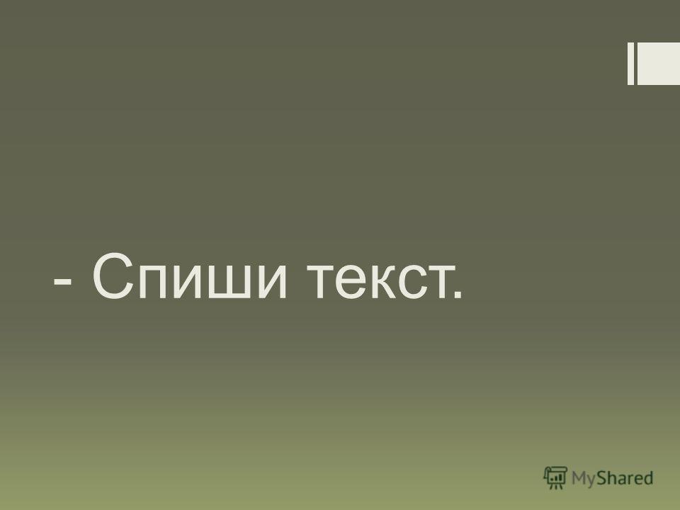 - Спиши текст.