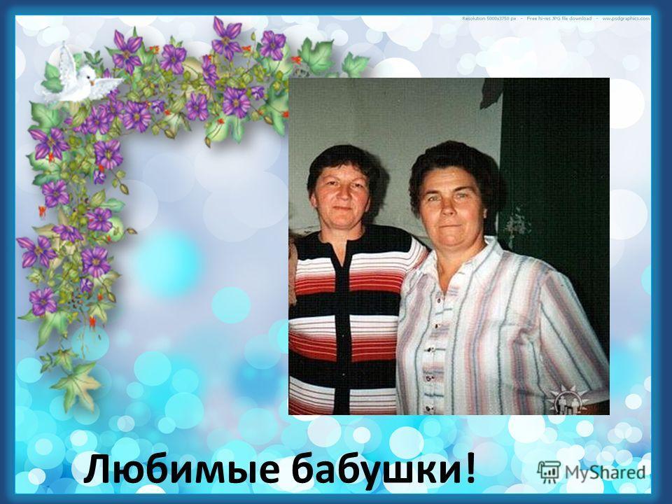 Любимые бабушки!