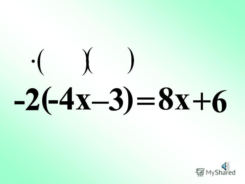 –5 -3 –5 ( 4x ) = -12x +15 Для раскрытия скобок используем распределительный закон умножения.