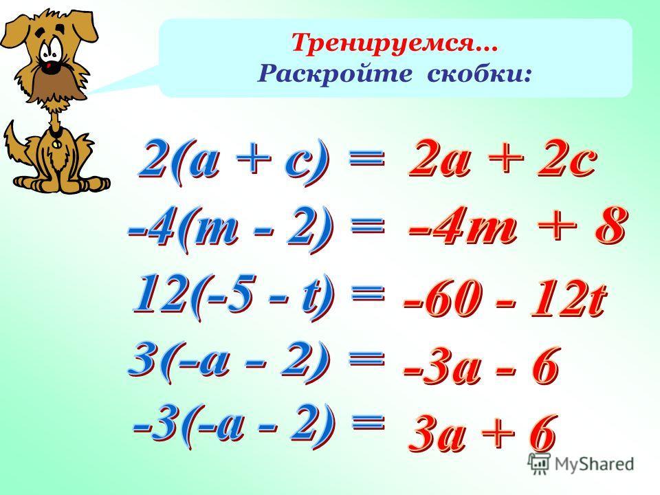 -0,6n +5b –2,4n +1,2b = -3n +6,2b Приведи подобные слагаемые, назови коэффициенты слагаемых.